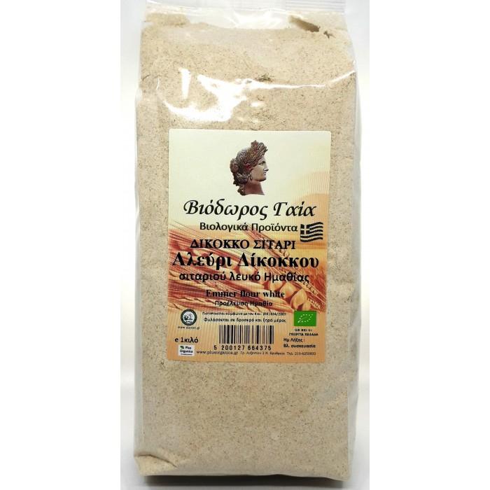 Αλεύρι από Δίκοκκο Σιτάρι Λευκό Βιολογικό 1kg